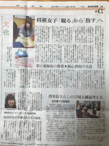 朝日新聞名古屋版の記事