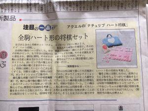 ハート将棋が紹介されている記事