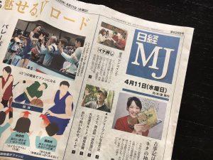 4月11日の日経MJの表紙
