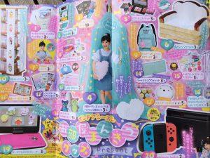 小学館コミック ちゃお6月号プレゼントページ