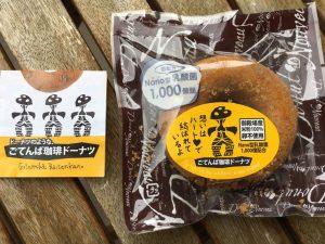 Do Good!!(どぐう)プロジェクトグッズ