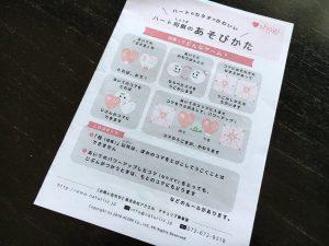 「ハート将棋のあそびかた」冊子