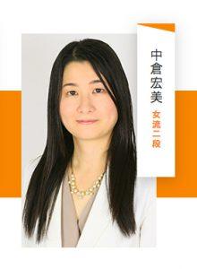 中倉宏美女流二段(LPSA所属)