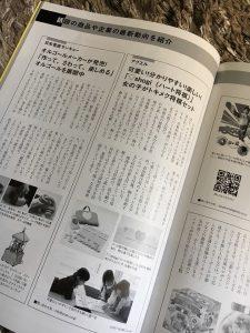 月刊トイジャーナル