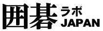 囲碁ラボJAPANロゴ