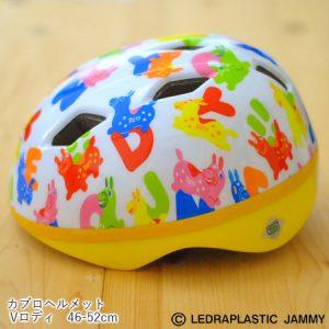 Rodyヘルメット