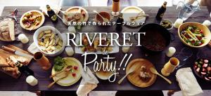 RIVERETシリーズバナー