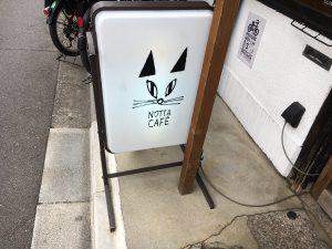ノッタカフェ看板