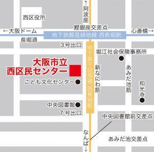 大阪市立西区民センター